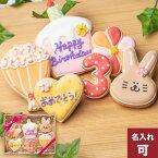 誕生日プレゼントにお名前入り【バースデーギフト GIRL】アイシングクッキー クッキー ギフト 詰め合わせ 誕生日 100日 名入れ 文字入れ 女の子 GLRL かわいい お菓子