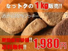 おから100%クッキー(1kg)