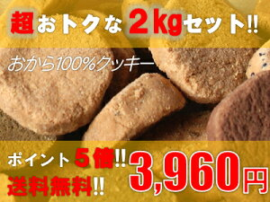 ポイント まとめ買い クッキー
