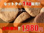 常識を覆した100%おから!今日からあなたのダイエットが変わりますおから100%クッキー(1kg)レビューを書いて送料無料!※送料はご注文確定後の修正となります。
