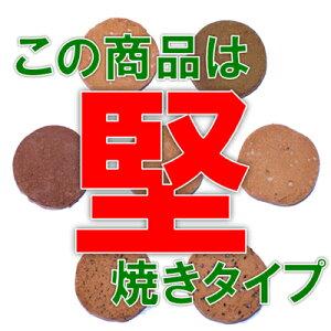 【当店1番人気商品】リニューアル!フレーバー一部変更!おから100%の上、堅焼きだから噛みごたえ、腹持ちが違います!豆乳おからクッキー(1kg)送料無料!