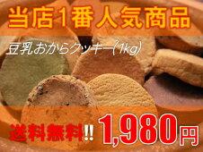 楽天総合レビューランキング12位受賞!無添加だから安心!豆乳プラスで更にヘルシーに!おから100%の上、しっかり堅焼きだから、噛みごたえ、腹持ちが違います!豆乳おからクッキー(1kg)いつでもお得!レビューを書いて送料無料!