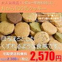常識を覆した100%おからクッキー!食物繊維ドッサリ!お子様でもおいしく召し上がれます。おから100%クッキー(900g)送料無料! 2