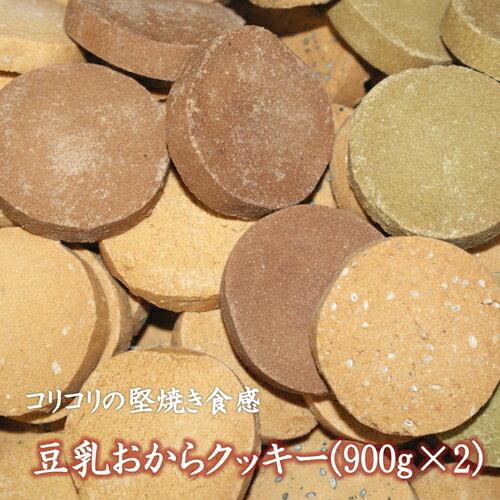 ◇◆ポイント5倍◆◇どっさり2袋!お得なポイント5倍!まとめ買いのお客様はこちらをどうぞ!豆乳おからクッキー 2袋セット(900g×2)送料無料!