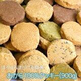 常識を覆した100%おからクッキー!食物繊維ドッサリ!お子様でもおいしく召し上がれます。おから100%クッキー(900g)送料無料!
