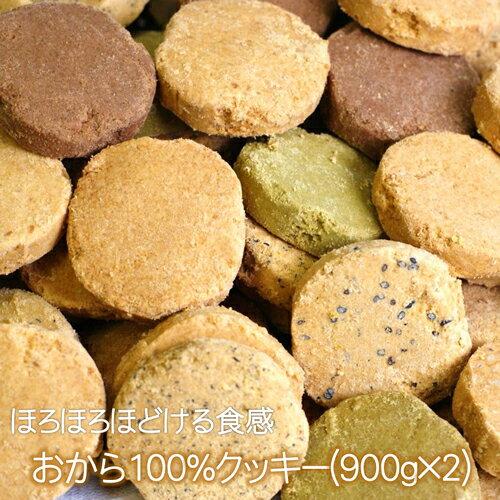 ◇◆ポイント5倍◆◇ドカっと2袋!お得なポイント5倍!まとめ買いのお客様は是非こちらを!おから100%クッキー 2袋セット(900g×2)送料無料!