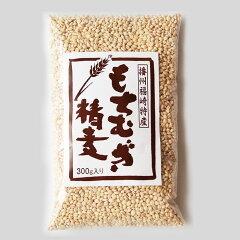 ダイエットに!もちむぎ精麦(300g)