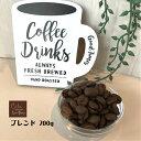 コーヒー豆【ブレンド 200g】ゴールデンブレンド ヨーロピ