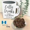 コーヒー豆 Qグレード【グァテマラ アルタス農園 100g】