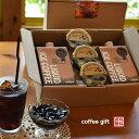 コーヒー ギフト おしゃれ 送料無料【アイスコーヒー 無糖