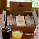 父の日 送料無料 コーヒー ギフト【アイスコーヒー 無糖 2