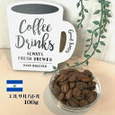 コーヒー豆【エルサルバドルSHG 100g シティオ・デ・マ