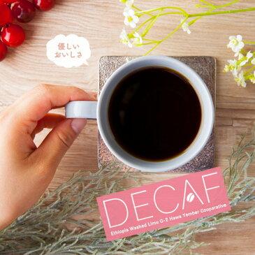 カフェインレス デカフェ スペシャルティコーヒー エチオピア リム G2 ハワ・イェンバー農協 カフェインレス 200g 送料無料 発送日焙煎 丁寧なハンドピック モカ