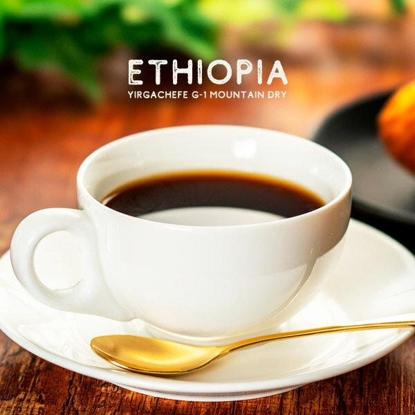 新入荷!エチオピア イルガチェッフェ G-1 マウンテンドライ 200g /送料無料 発送日焙煎 丁寧なハンドピック Sランク 最高品質コーヒー ナチュラル モカ ミディアム ハイロースト 中 浅煎り