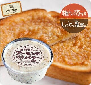 ムッシュアーモンドバター
