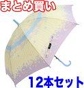 CAFE DIMLYフォレストバードPU 小鳥柄 カフェディムリー キッズカサ 子供傘 キッズ カサ55CMジャンプ傘グラスファイバー樹脂骨使用晴雨兼用 UVカット率90%以上12本セット まとめ買い