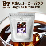 水出しコーヒーパック35g×25個入送料無料アイスコーヒー約100杯分水出しコーヒーコーヒーパックビーンズトーク珈琲パック福袋コールドブリュー