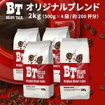【送料無料2kg】ビーンズトーク【500g×4袋】コクと旨味にこだわったコーヒー豆挽きたて珈琲豆コーヒー粉豆のまま中挽き粗挽き約200杯BEANSTALK