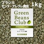 生豆倶楽部コーヒー生豆ブラジル生豆1kgプロのコーヒー豆をご家庭で焙煎GreenBeansClub