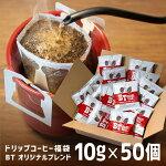 ドリップコーヒー福袋たっぷり10g×50袋ビーンズトークオリジナルブレンド50杯