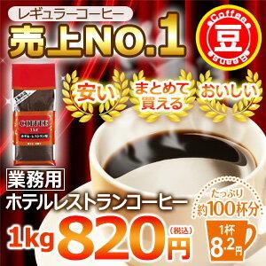 レギュラー コーヒー豆 業務用ホテルレストランコーヒー1kg【豆のまま】