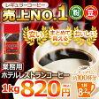 レギュラーコーヒー 業務用ホテルレストランコーヒー1kg【粉】