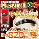 レギュラーコーヒー 業務用ホテルレストランコーヒー1kg【粉...