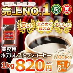 1kg=税込820円の激安レギュラーコーヒーです。珈琲専門店のノウハウを活かし味と低価格を実現♪...