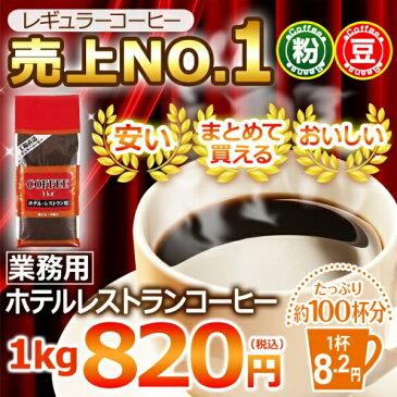 レギュラーコーヒー 業務用ホテルレストランコーヒー1kg【粉・中挽き】