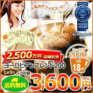 【今だけ送料無料】1杯あたり18円!200袋 ドリップコーヒーヨーロピアンブレンド【海外配送可】