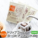 200袋 ドリップコーヒーヨーロピアンブレンド 送料無料【海外配送可】
