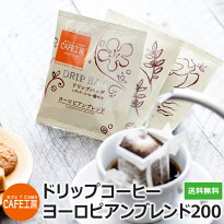 200袋ドリップコーヒーヨーロピアンブレンド送料無料【海外配送可】