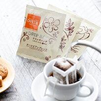 1杯あたり24.5円!ドリップコーヒーヨーロピアンブレンド100袋【海外配送可】(coffeebreak)