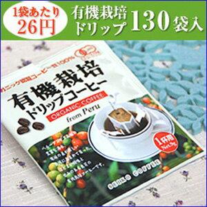地球にも体にも味もやさしいオーガニックコーヒー♪オーガニックコーヒー豆100%使用♪《有機JA...