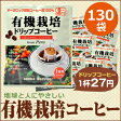 ドリップコーヒー有機栽培コーヒー130袋《有機JAS認定コーヒー》【オーガニック】【海外配送可】
