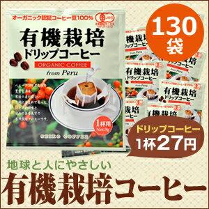 <1杯あたり26円>香り味お得な価格でリピータ様多数☆手軽にオーガニックライフを始めてみませ...