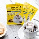 送料無料 ドリップコーヒー コロンビア・ブルボンティピカ 10g×100袋【カフェ工房】