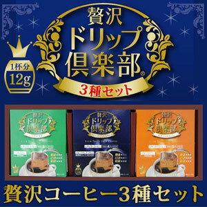【送料無料】カップオンドリップコーヒー♪贅沢ドリップ倶楽部3種ギフトセット