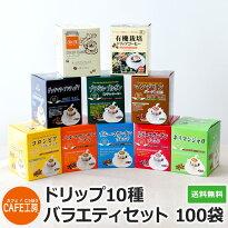 送料無料ドリップコーヒー10種100袋バラエティセット海外配送可送料無料カフェ工房