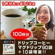 ドリップコーヒー マグドリップ100袋【ホット・アイス対応可】【海外配送可】
