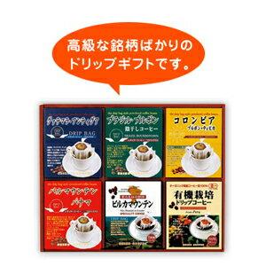 【送料無料】ドリップコーヒー(ND-50)【楽ギフ_包装】【楽ギフ_のし】【プレゼント】【お歳…