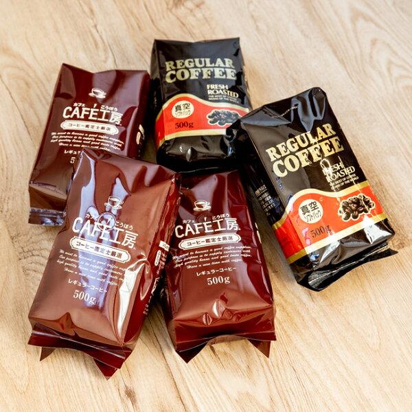 訳ありレギュラーコーヒー(500g粉×5袋) カフェ工房