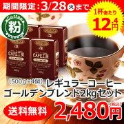 ゴールデン ブレンド レギュラー コーヒー