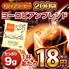 おかげさまで800万杯突破♪人気No.1!ドリップコーヒー『ヨーロピアンブレンド』です。なんとコ...