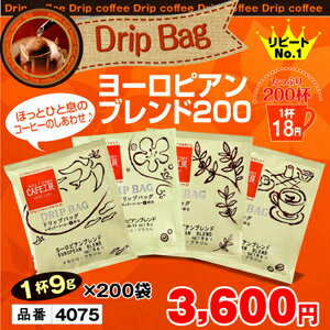 ground coffee with drip bag or paper filter to one cup /200 bags of drip coffee European blends coffee/kaffee/kaфe/kaffee/café/caffe/kawa [departure from Hiroshima coffee mail order cafe studio](coffeebreak)