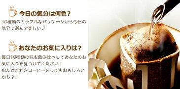 特価 送料無料 ドリップコーヒー 10種 100袋 バラエティセット 海外配送可 カフェ工房