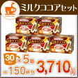 スティック 人気のミルクココア150本【インスタントコーヒースティック 】【海外配送可】