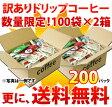 【数量限定!送料無料】訳ありドリップコーヒー100袋×2箱【カフェ工房】