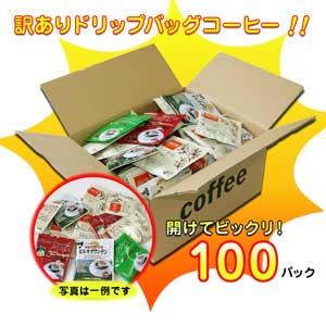 1杯あたりなんと14円☆訳ありドリップコーヒーです。訳ありドリップコーヒー100杯 【コーヒー...