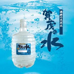 広島の天然水☆賀茂の水(10L)!まろやかな口当たりが珈琲とも相性抜群で人気の商品です♪心を込...
